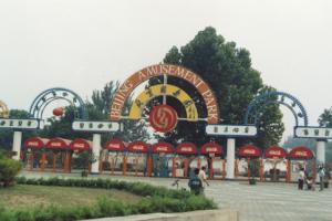 北京游乐园