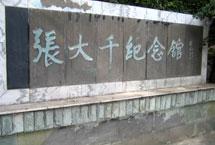 张大千纪念馆