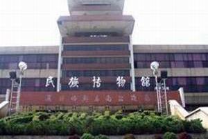 民族博物馆
