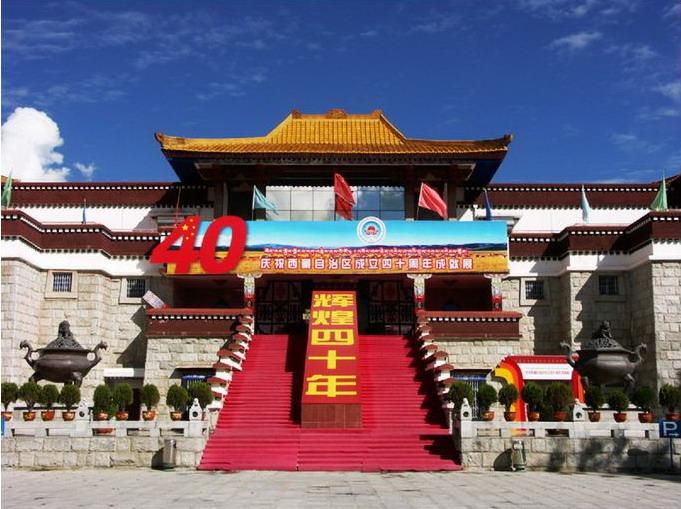 西藏博物馆风景图片