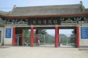 昭陵博物館