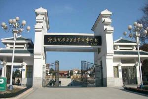信阳新县鄂豫皖苏区首府烈士陵园