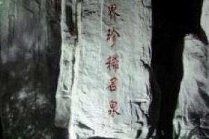 广州从化仙沐园温泉