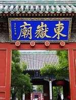 山西蒲县东岳庙