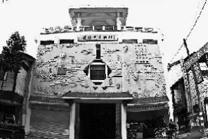 建阳市博物馆
