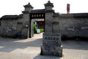 曹操宗族墓群
