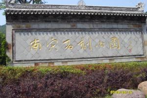 南宋石刻公园