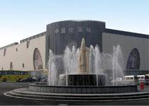 海宁皮革城