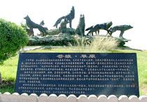 鄂溫克旗博物館