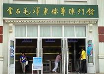 金石滩毛泽东像章陈列馆
