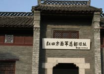 鄂豫皖分局旧址群