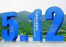 彭州龙门山地震遗址公园