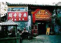 三街会馆(关帝庙)