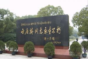 上海宋慶齡陵園