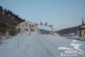 玉泉北极滑雪场