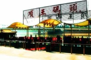 项王公园游船码头
