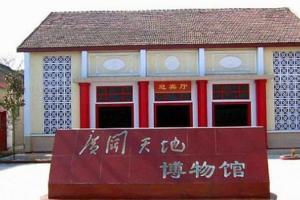 广阔天地博物馆