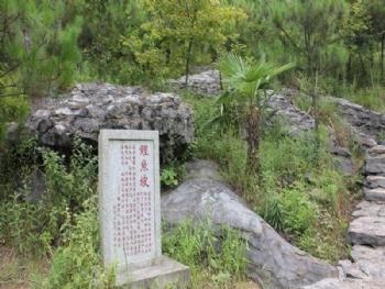 秦汉桃源村