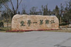 宁波帮文化旅游区