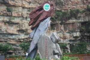 圣灵山地质公园