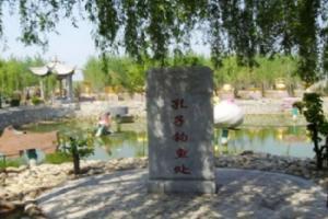 孔子生迹园