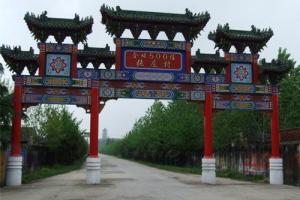 小张庄公园