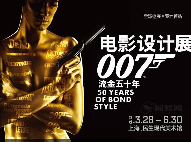 007电影展