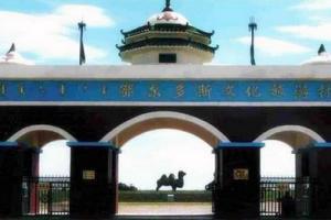 文化旅游村