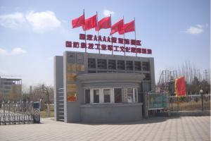 北方兵器工业城