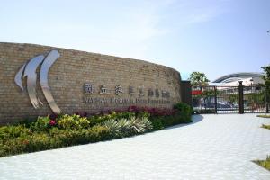 国立海洋生物馆