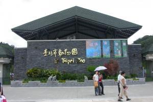 台北动物园