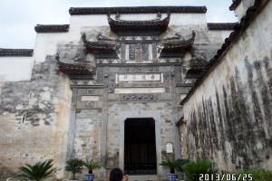 宏村南湖书院