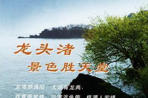 无锡太湖龙头渚