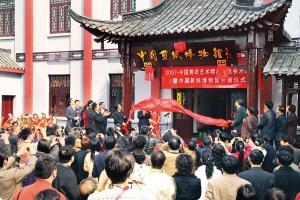扬州中国剪纸博物馆
