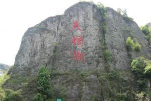 新昌天烛湖