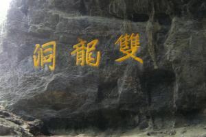 双龙洞风景旅游发展中心