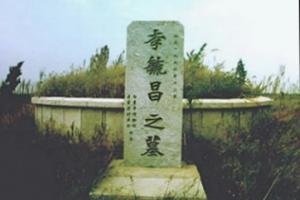 李毓昌墓园