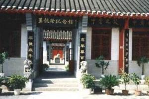 王懿荣纪念馆
