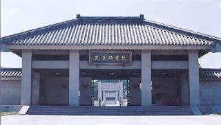曲阜孔子研究院