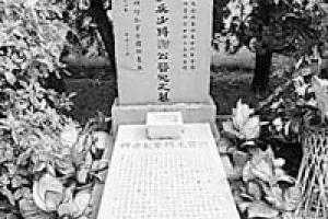 八百壮士墓