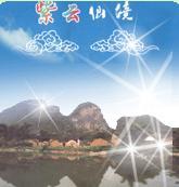贺州紫云景区