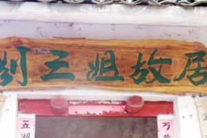 刘三姐故居
