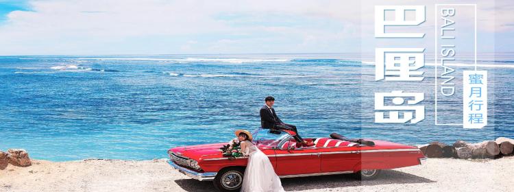 海岛蜜月度假线路