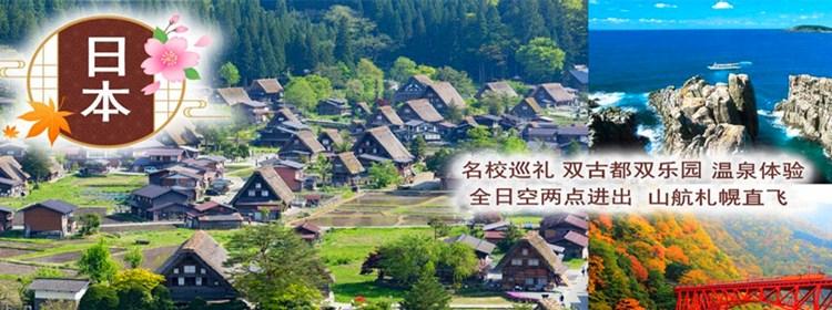 日本跟团旅游线路