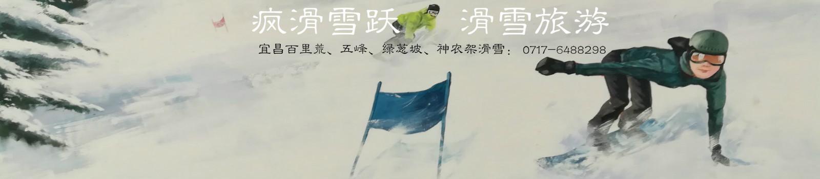 宜昌滑雪旅游线路