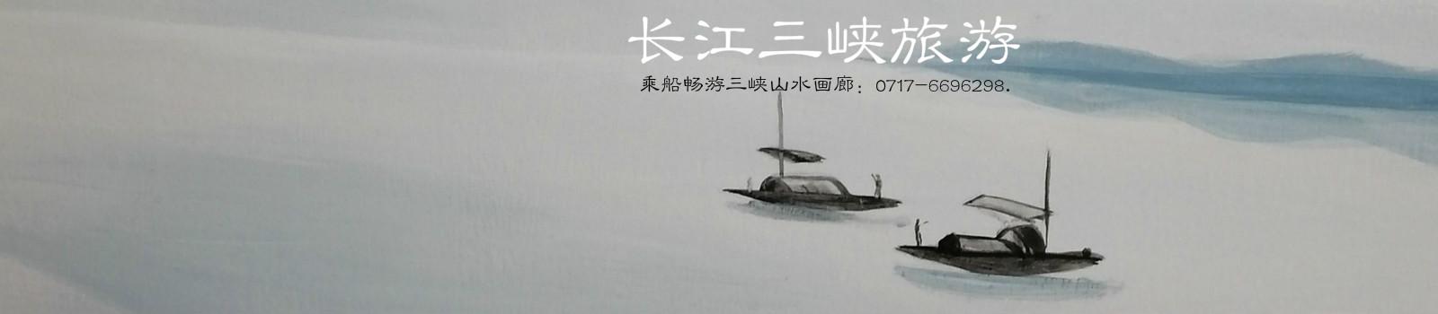 宜昌到奉节长江三峡旅游 线路