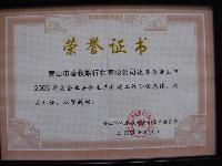 黄山春秋国际旅行社