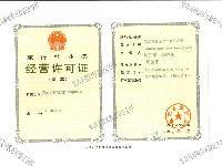 宜昌美程旅行社业务许可证