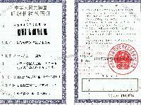 美程旅行社组织机构代码证