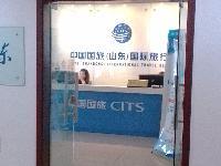 中国国旅山东旅行社